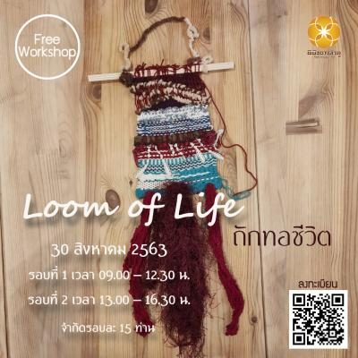 "กิจกรรม  ""Loom of Life"" : The Art Therapy Workshop"